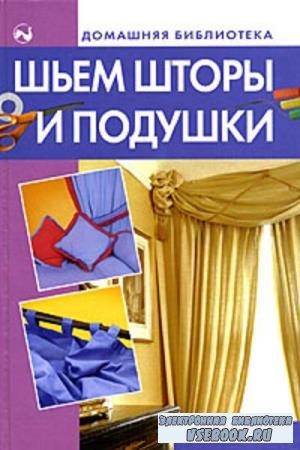 Дарья Костина - Шьем шторы и подушки (2008)