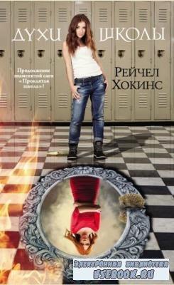 Рейчел Хокинс - Собрание сочинений (7 книг) (2010-2017)
