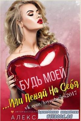 Алекса Райли - Собрание сочинений (54 книги) (2016-2019)