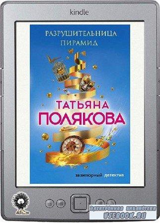 Полякова Татьяна - Разрушительница пирамид