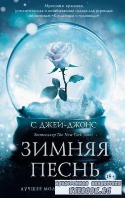 С. Джей-Джонс - Зимняя песнь (2019)