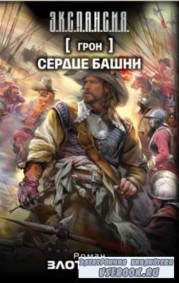 Роман Злотников - Собрание сочинений (123 книги) (1998-2019)