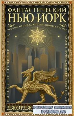 Наоми Новик - Собрание сочинений (11 книг) (2008-2019)