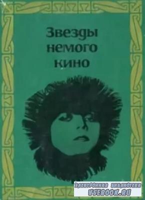 Звёзды немого кино (1968)