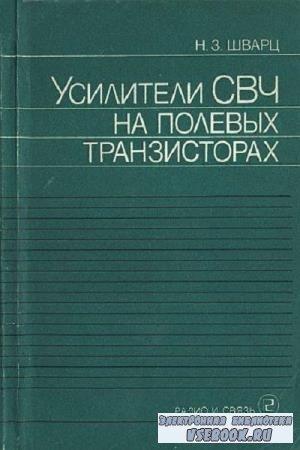 Н.3. Шварц - Усилители СВЧ на полевых транзисторах (1987)