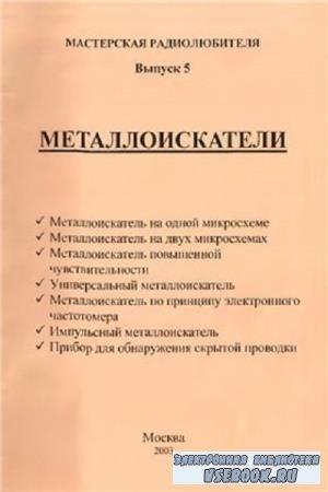 М.М. Мельник - Мастерская радиолюбителя. Выпуск 5. Металлоискатели (2003)