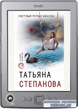 Степанова Татьяна - Светлый путь в никуда