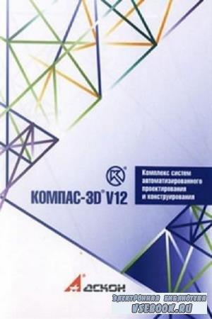 Коллектив авторов - КОМПАС-3D v12. Руководство пользователя (2010)