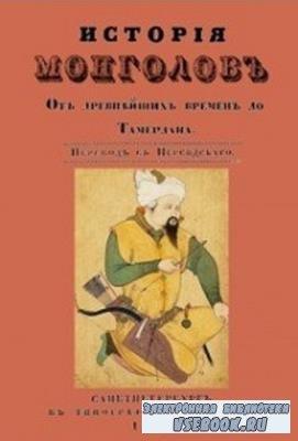 Хондемир - История монголов. От древнейших времен до Тамерлана (1834)