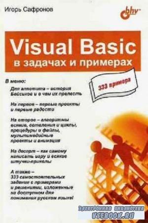 И.К. Сафронов - Visual Basic в задачах и примерах (2008)
