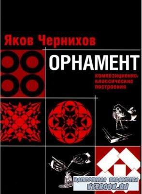 Яков Чернихов - Орнамент. Композиционно-классические построения (2007)