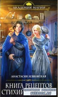 Академия Магии (101 книга) (2014-2019)