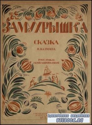 Казмин Н. - Замухрышка (1923)