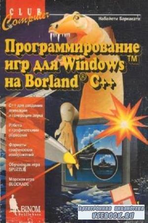 Н. Баркакати - Программирование игр для Windows на Borland C++ (1994)