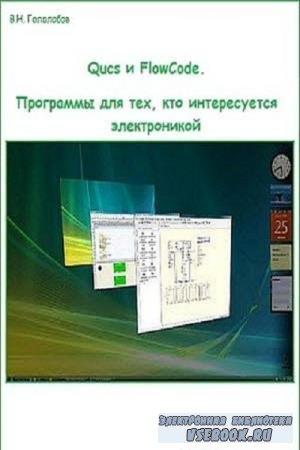 В.Н. Гололобов - Qucs и FlowCode. Программы для тех, кто интересуется электроникой (2009)