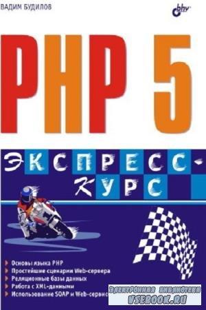 В.А. Будилов - PHP 5. Экспресс курс (2005)