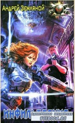 Боевая фантастика (561 книга) (2005-2019)