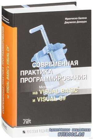 Балена Ф., Димауро Д. - Современная практика программирования на Microsoft Visual Basic и Visual C# (2006)