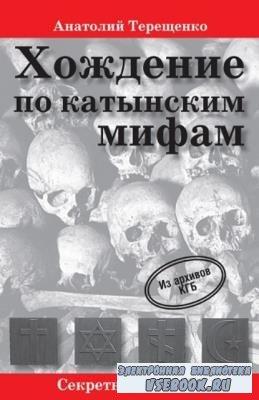 Терещенко Анатолий Степанович - Хождение по катынским мифам (2014)