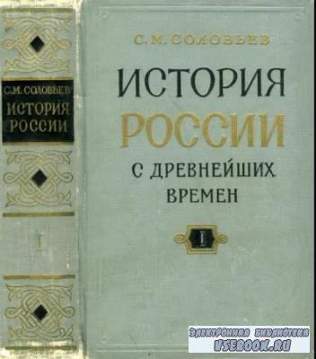 Сергей Соловьёв - История России с древнейших времен (15 книг) (1959-1966)