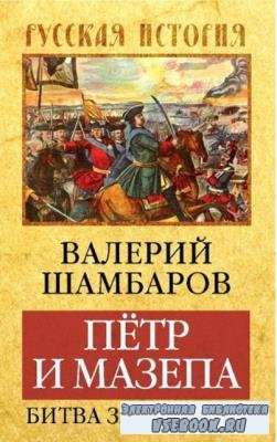 Шамбаров Валерий Евгеньевич - Пётр и Мазепа. Битва за Украину (2015)