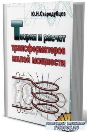 Ю.Н. Стародубцев - Теория и расчет трансформаторов малой мощности (2005)