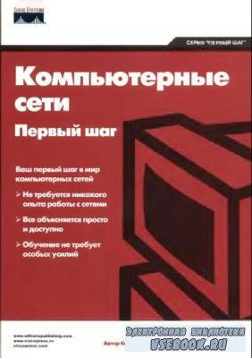 Уэнделл Одом - Компьютерные сети. Первый шаг (2006)