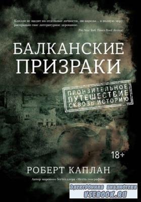 Каплан Роберт Дэвид - Балканские призраки. Пронзительное путешествие сквозь историю (2016)