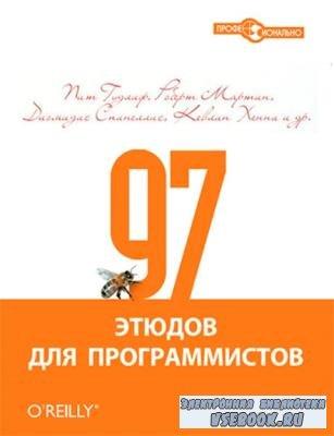 Гудлиф Питер, Роберт Мартин - 97 этюдов для программистов. Опыт ведущих экспертов (2012)