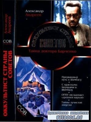 Андреев А. - Оккультист Страны Советов (2004)