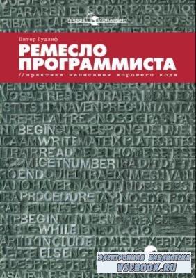 Питер Гудлиф - Ремесло программиста. Практика написания хорошего кода (2009)