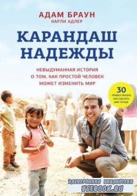 Адам Браун, Карли Адлер - Карандаш надежды. Невыдуманная история о том, как простой человек может изменить мир (2015)