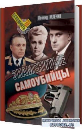 Леонид Млечин. Знаменитые самоубийства (Аудиокнига)
