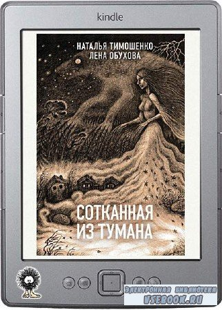 Тимошенко Наталья, Обухова Лена - Сотканная из тумана