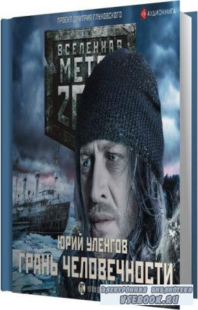 Юрий Уленгов. Грань человечности (Аудиокнига)