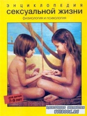Верду, К.; Коэн, Ж.; Кантан, Ж. и др. - Энциклопедия сексуальной жизни для детей 7-9 лет (1990)