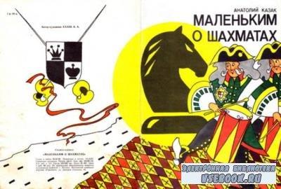 Анатолий Казак - Маленьким о шахматах (книжка-игрушка) (1991)