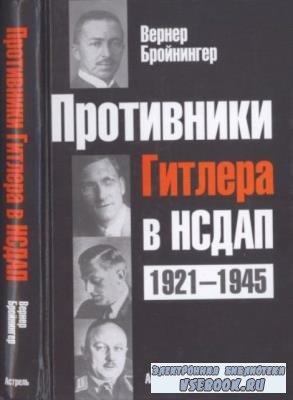 Бройнингер В. - Противники Гитлера в НСДАП, 1921-1945 (2006)