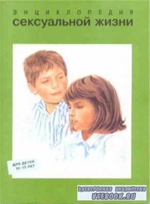 Кристиан ВЕРДУ, Жаклин КАН-НАТАН, Жан КОЭН, Жильбер ТОРДЖМАН - ЭНЦИКЛОПЕДИЯ сексуальной жизни для детей 10-13 лет (1991)