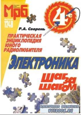 Рудольф Сворень - Электроника шаг за шагом Практическая энциклопедия юного радиолюбителя (2001)