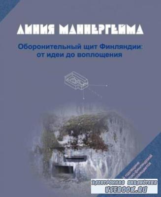 Балашов Е.А. - Линия Маннергейма. Оборонительный щит Финляндии: от идеи до воплощения (2016)