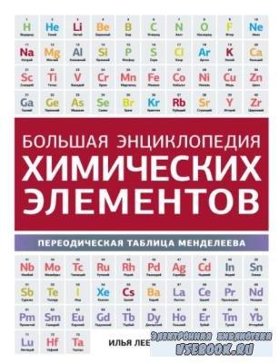 Леенсон И. А. - Большая энциклопедия химических элементов. Периодическая таблица Менделеева (2014)