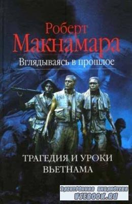 Роберт Макнамара - Вглядываясь в прошлое. Трагедия и уроки Вьетнама (2004)