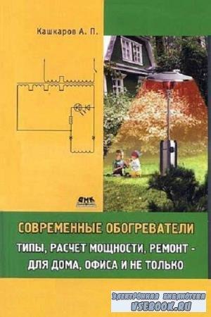 А.П. Кашкаров - Современные обогреватели: типы, расчет мощности, ремонт - для дома, офиса и не только (2011)