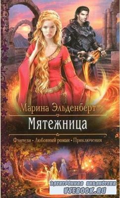 Марина Эльденберт - Собрание сочинений (21 книга) (2014-2019)