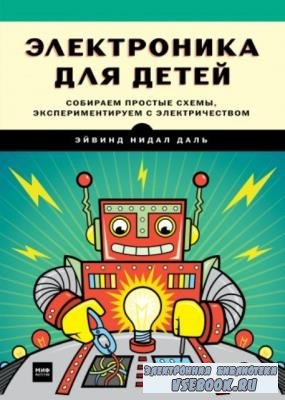 Даль Э.Н. - Электроника для детей. Собираем простые схемы, экспериментируем с электричеством (2017)