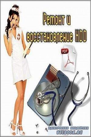 Коллектив авторов - Ремонт и восстановление HDD (2011)