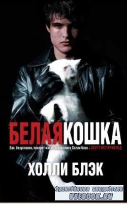 Холли Блэк - Собрание сочинений (26 книг) (2006-2019)