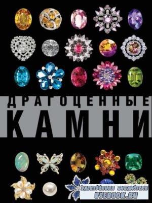 Алексей Лагутенков - Драгоценные камни. Большой иллюстрированный гид (2018)