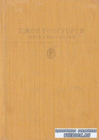 Джон Голсуорси. Сага о Форсайтах. В 2 томах